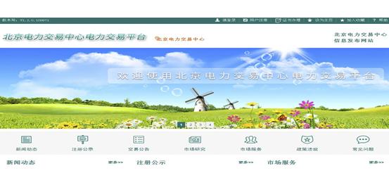 北京电力交易中心电力交易平台
